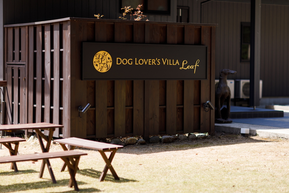 DOG LOVE'S VILLA 改修工事